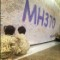 Malaysia message for MH370 Scenes from the field