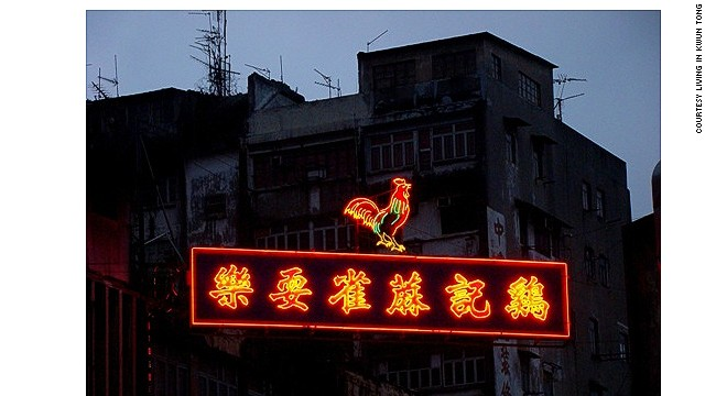 Rooster boost: The Kai Kee Mahjong School sign is one of the museum's first acquisitions.