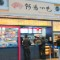 airport chef - hung's delicacies