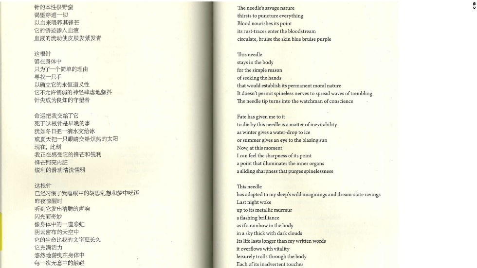 """June Fourth in My Body"" (2009) by jailed Chinese dissident Liu Xiaobo, translated into English by Jeffrey Yang."