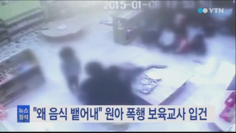 pkg hancocks skorea nursery abuse_00001519