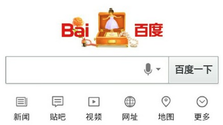 A screenshot of Baidu's homepage on March, 8. 2015.