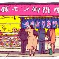 adrian hogan tokyo9 entrances