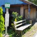 tanabe bus stop