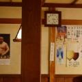 otr japan sumo 4