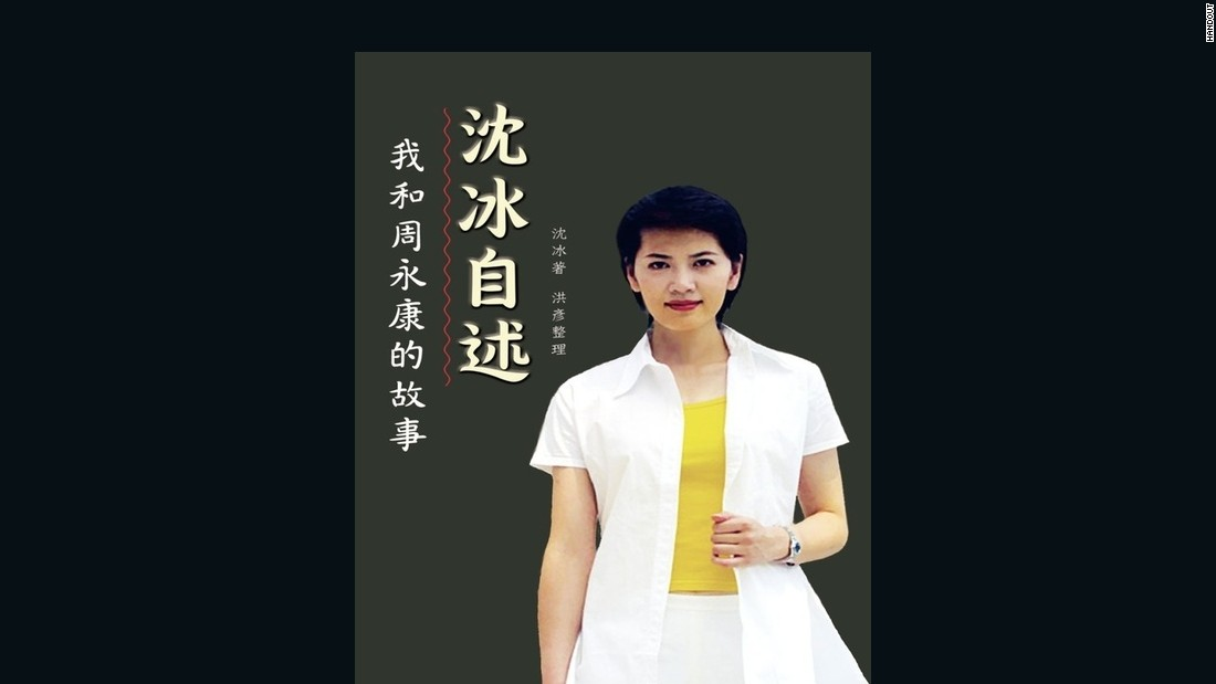Published in early 2015, this autobiography by former television personality Shen Bing purportedly provides a look into her alleged romantic relations with Zhou Yongkang, China's former security chief who was sentenced to life in 2015 on bribery charges. Zhou is the highest-profile former Chinese politician to be brought down in the name of an anti-corruption drive to date.