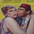 arab movie posters 2