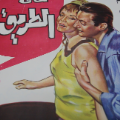 arab movie posters 4