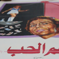 arab movie posters 6