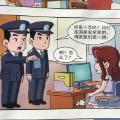 China spy cartoon 4
