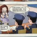 China spy poster 15