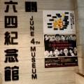 hong kong tiananmen museum 04