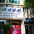 2016_05_26-bangkok-thailand©copyright-by-richard_s_ehrlich-IMG_9320pscp