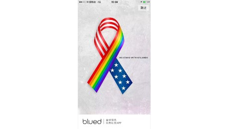 Blued, China's largest gay dating app, changed its loading screen in the wake of the Orlando shooting.