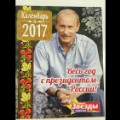 01_Putin Calendar 2017_Putin cover