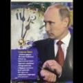 13_Putin Calendar 2017_Putin december