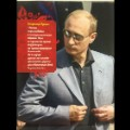 14_Putin Calendar 2017_Putin end