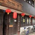 PinVon_Suzhou Tea House_by Suzhou Tourism