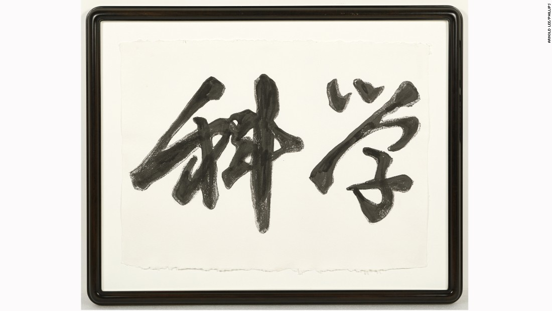 "Chinese characters painted by Warhol, dating from 1984-1985, shortly after his 1982 visit to China. It reads: ""Science""."