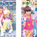 fruits magazine cover 1