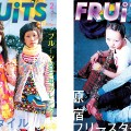fruits magazine cover 2
